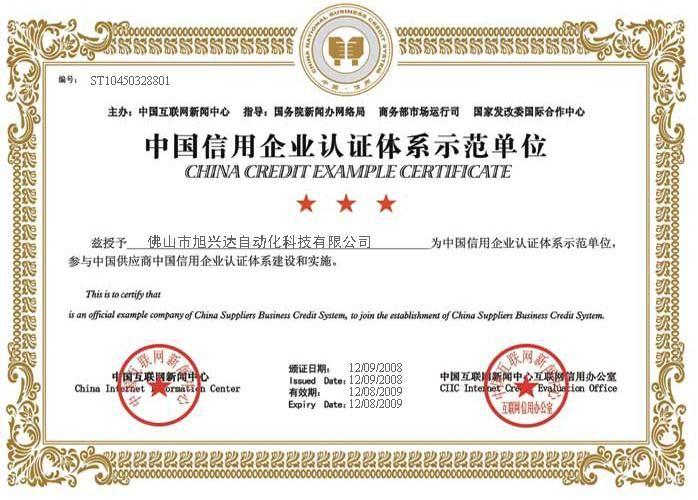 中国信企业认证体系示范单位